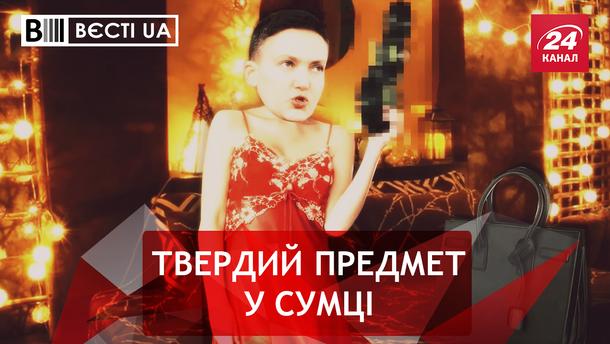 Вєсті.UA. Жир. Що Матіос намацав у Савченко. Антиляшківська змова