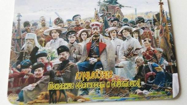 У Києві роздають календарі із зображенням російського імператора Миколи II