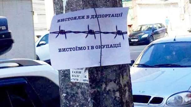 У Криму з'явилися антиросійські листівки