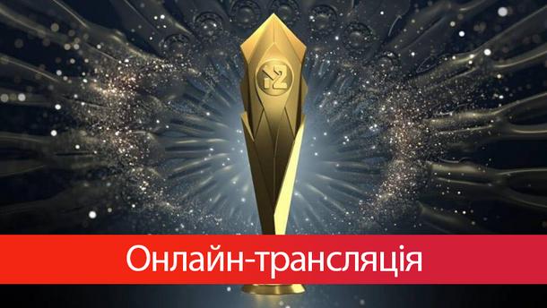 Золота жар-птиця 2018: онлайн-трансляція музичної премії