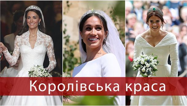 Весільні образи Євгенії, Кейт і Меган
