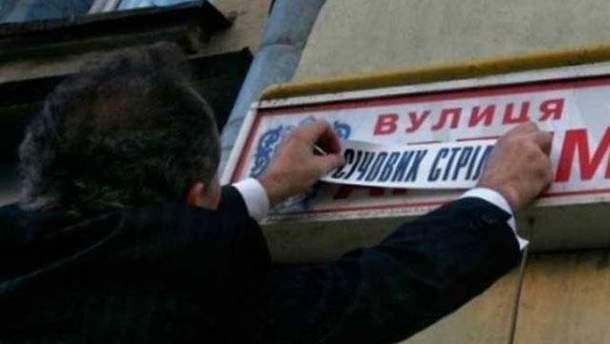 В Україні перейменували тисячі вулиць та населених пунктів у рамках декомунізації