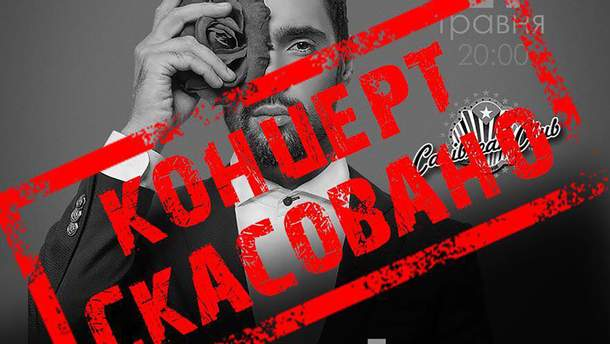 Київський клуб скасував концерт Віталія Козловського