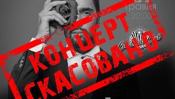 В Києві скасували концерт Віталія Козловського