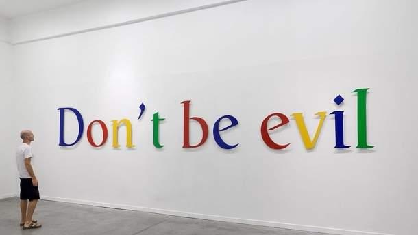 """Google офіційно перестала бути """"корпорацією добра"""""""