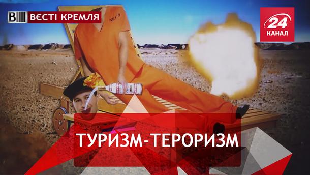 Вєсті Кремля. Сирійський туризм. Путінський гаманець Абрамович