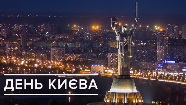 День Києва 2018: дата