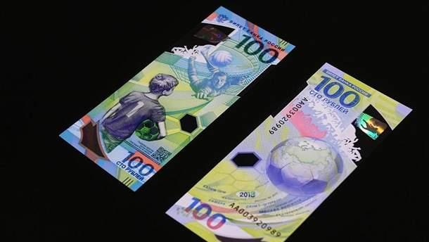 В России похвастались банкнотой к Чемпионату мира по футболу