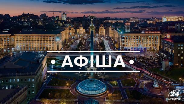 День Києва 2018: програма заходів