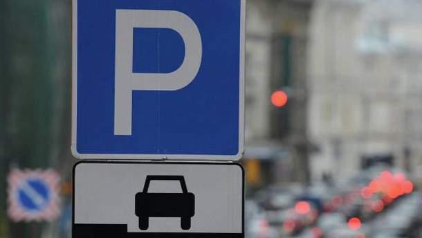 Паркування