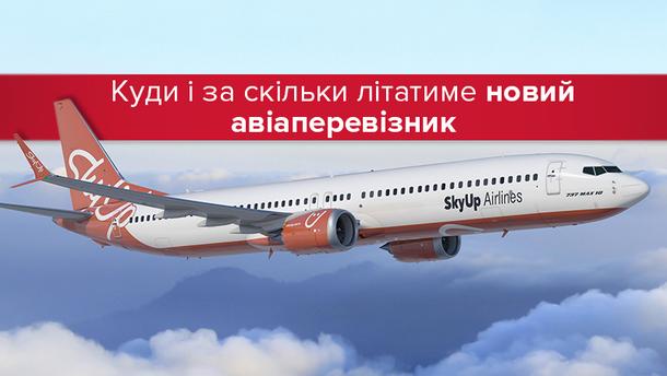 SkyUp - новий українськи авіаоператор
