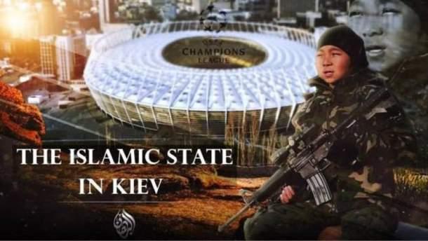 """Постер, который распространяет """"Исламское государство"""" в Telegram-каналах"""