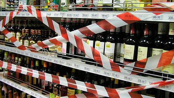 У Дніпрі заборонили продавати алкоголь у нічний час