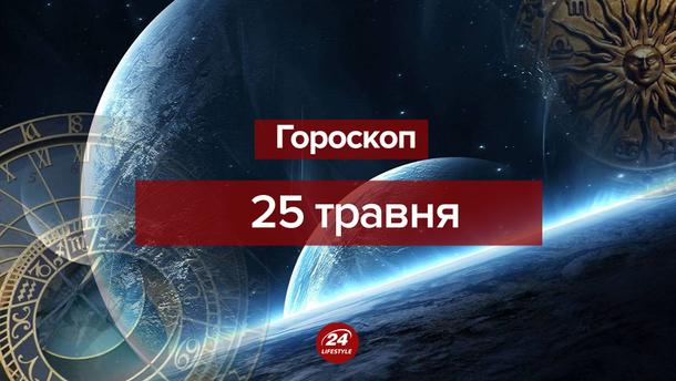 Гороскоп на 25 мая для всех знаков Зодиака