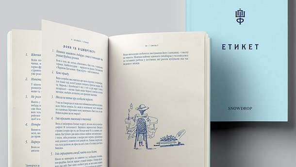 Фреймут презентує книгу