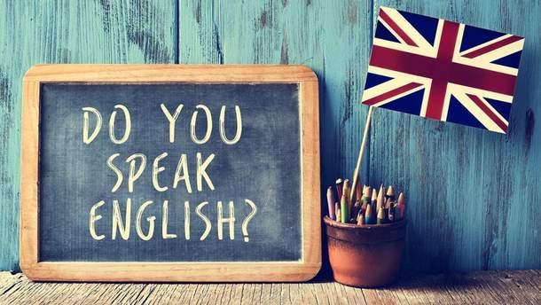 Вивчення англійської