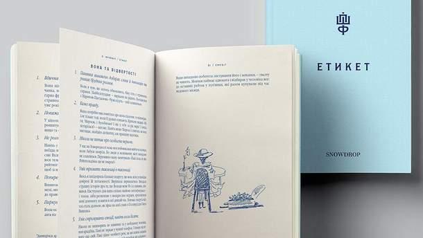"Фреймут презентует книгу ""Школа Госпожи Фреймут. Этикет"""