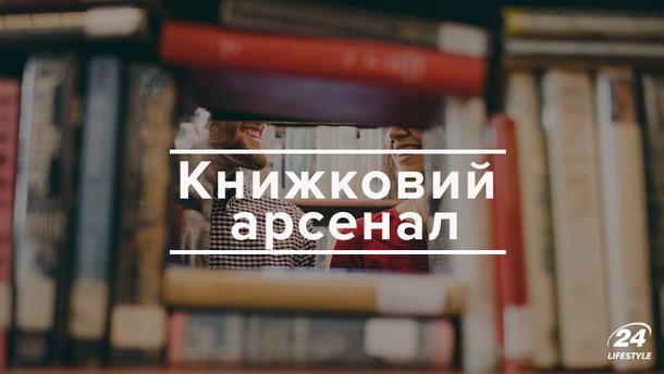 Книжный Арсенал 2018 в Киеве: дата