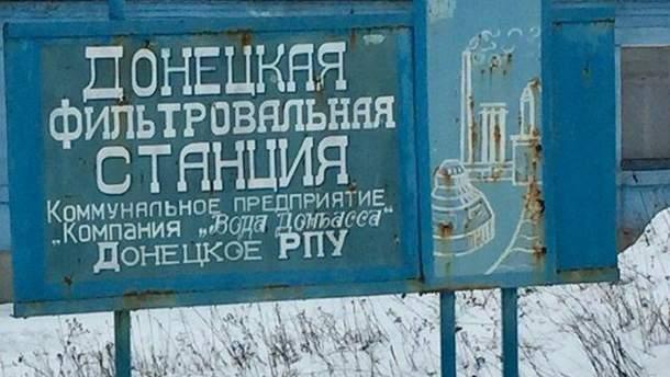 Донецкая фильтровальная станция возобновила работу