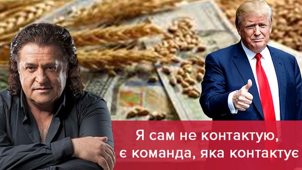 Зв'язки Іво Бобула і Дональда Трампа