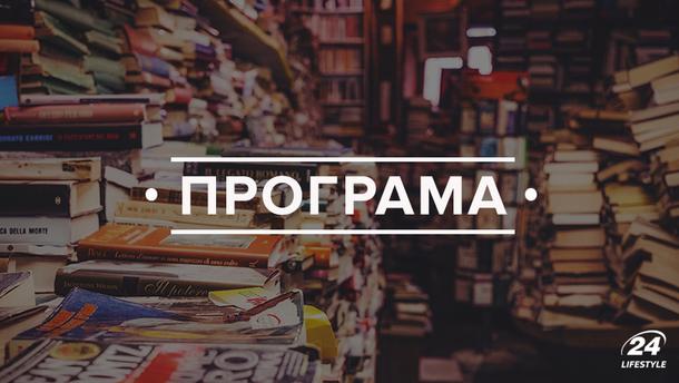 Книжный Арсенал 2018 в Киеве: полная программа фестиваля