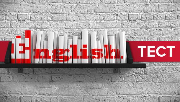 Тест, насколько хорошо ты знаешь английский – ложные друзья переводчика