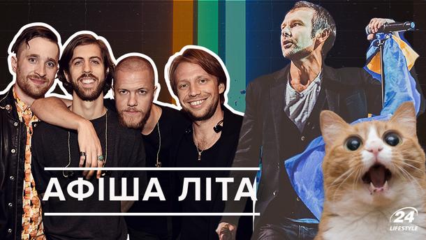 Афіша подій у Києві на літо  2018