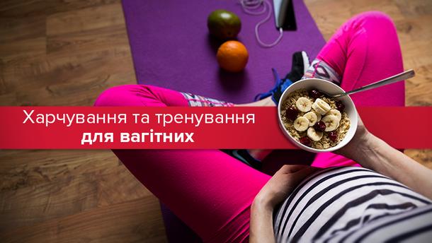 Тренування та харчування під час вагітності