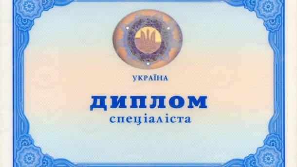 Нужен ли кому-то диплом украинского вуза?