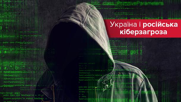 Як долати російські кібер та інформаційні загрози