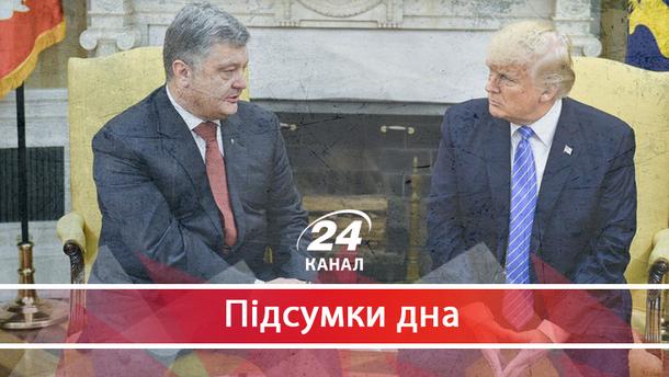 Порошенко проти BBC: чи справді президент України купив зустріч з Трампом