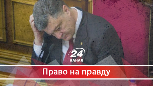 Де та чому президент Порошенко може постати перед судом: резонансна справа
