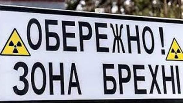 Российская пропаганда распространяет измышления о ЛЧ в Киеве