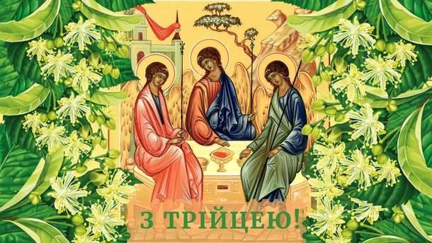 Привітання з Трійцею 2019 в прозі та віршах - вітання українською