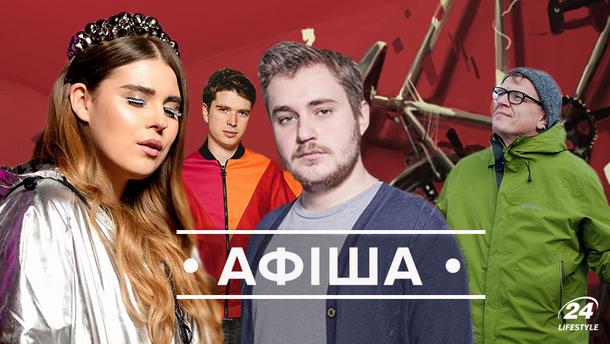 Афиша Киева на июнь 2018: концерты, вечерики и фестивали