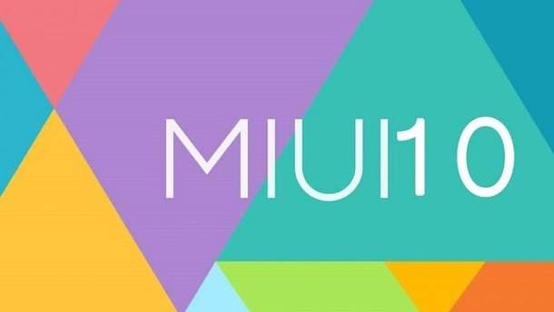 Які смартфони ніколи не отримають оновлення до MIUI 10
