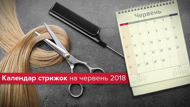 Місячний календар стрижок на червень 2018