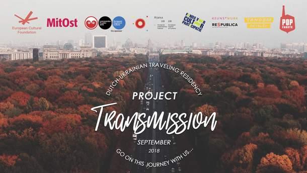 RespublicaFEST оголосила про міжнародний проект Transmission