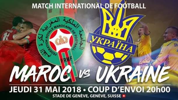 Украина – Марокко где смотреть онлайн 31 мая 2018 года