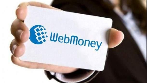 Що буде з заблокованими грошима в електронних гаманцях WebMoney