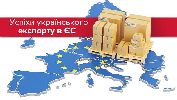 Что и кому продает Украина в Европе