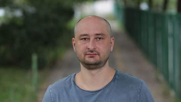 Аркадій Бабченко вбитий у Києві 29 травня 2018 року