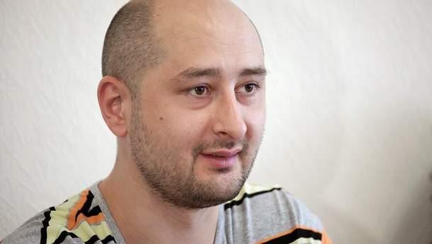 У Росії відкрили кримінальну справу за фактом вбивства журналіста Аркадія Бабченка