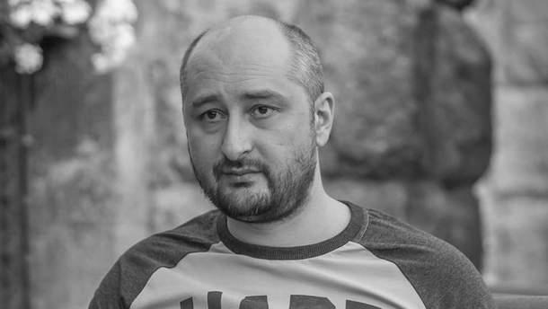Аркадия Бабченко убили в Киеве