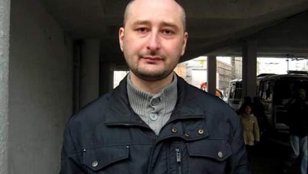 В Україні відкрили кримінальну справу за фактом вбивства журналіста Аркадія Бабченка