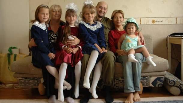 У вбитого Аркадія Бабченка було шість прийомних дітей