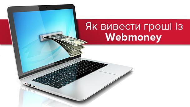 Заборона Webmoney в Україні: інструкція як вивести гроші