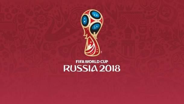 Чемпіонат світу з футболу відбудеться у Росії