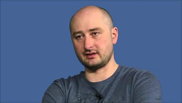 Аркадія Бабченка вбили з пістолета Макарова