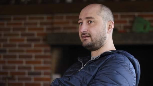 Аркадія Бабченка вбили у Києві